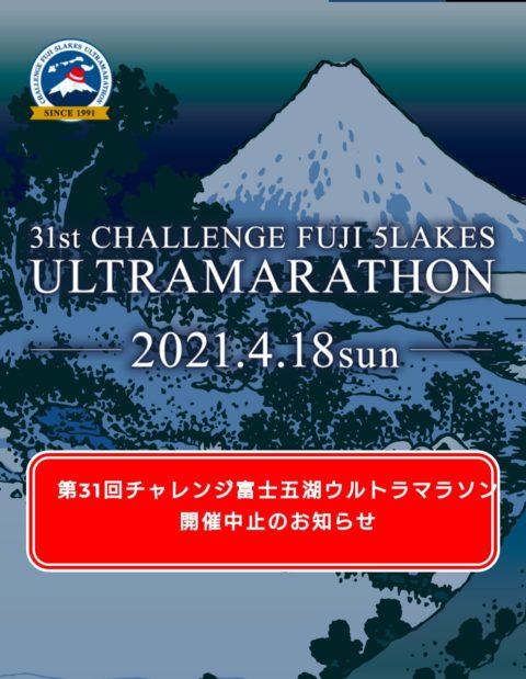 富士五湖ウルトラマラソン中止