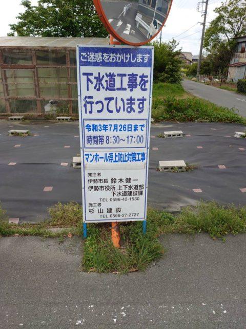 今週の杉山建設【 伊勢市浦口町・二見町今一色下水道工事】
